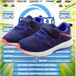 Sport кроссовки детские (цв.синий) 00016