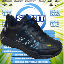 Adidas Terrex кроссовки зима  (цв.синий) 00038